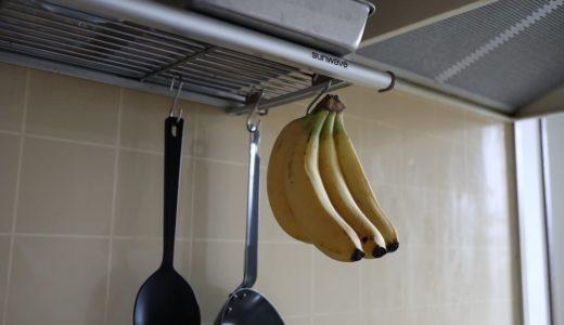 朝はバナナとヨーグルト