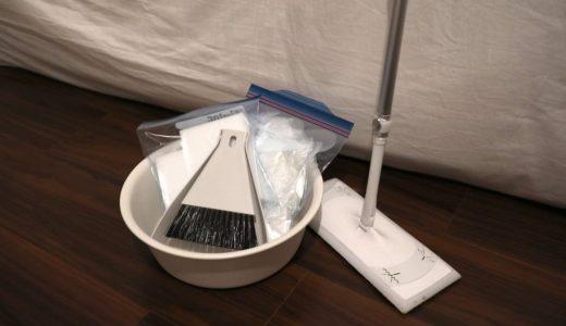 掃除道具たち
